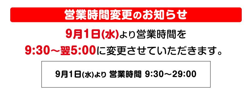 新大久保ぽっちゃり風俗 BBW営業時間9:30~翌5:00