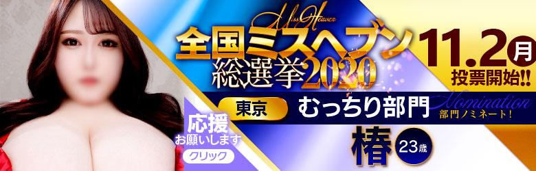 東京ぽっちゃり風俗 BBW総選挙