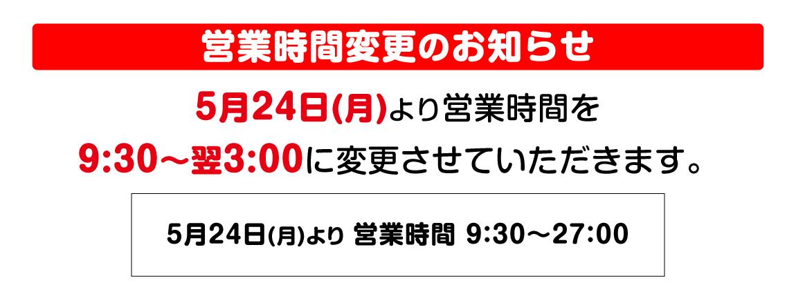 新大久保ぽっちゃり風俗 BBW営業時間9:30~翌3:00