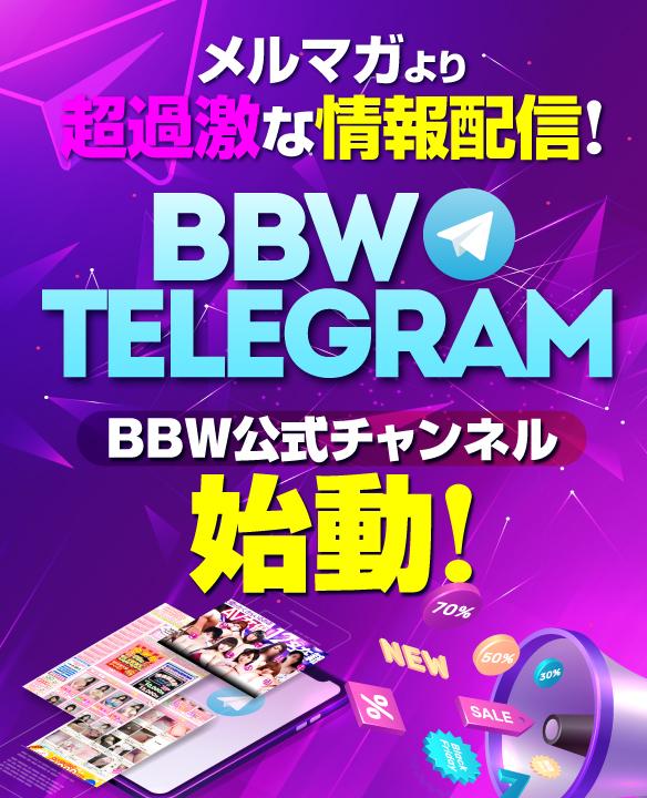 新大久保ぽっちゃり風俗 BBW BBW☆TELEGRAM