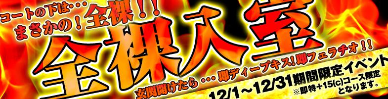 東京ぽっちゃり風俗 BBW歳末感謝祭