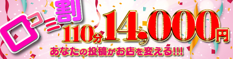 東京ぽっちゃり風俗 BBW口コミ110分