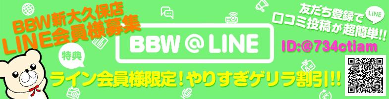 東京ぽっちゃり風俗 BBWLINE会員募集