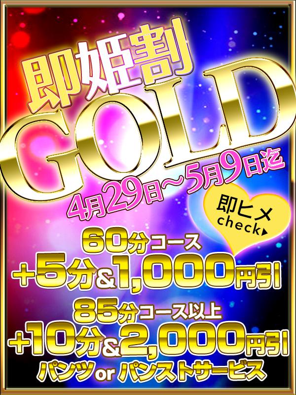 新大久保ぽっちゃり風俗 BBW 即姫割GOLD