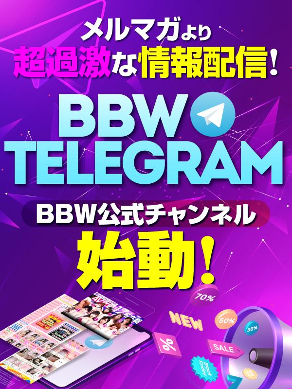 新大久保ぽっちゃり風俗 BBW テレグラム
