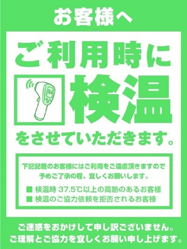 新大久保ぽっちゃり風俗 BBW 検温のお知らせ