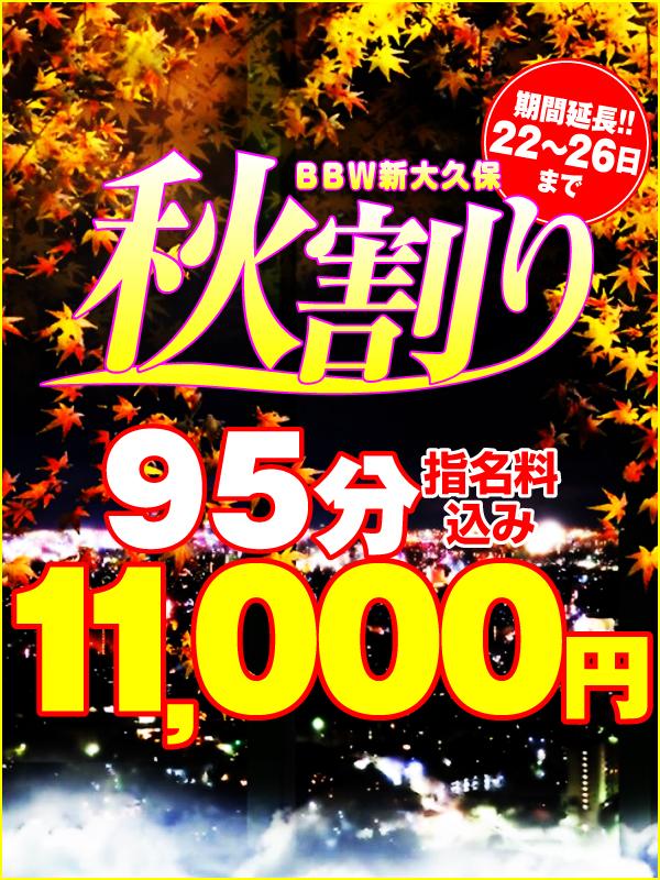 【大大大好評につき期間延長】超〜絶っ!オトクな秋のイベント延長決定!