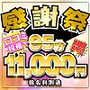 【期間限定】口コミ投稿で95分11,000円♪