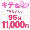 """【期間限定】""""キテね割""""95分11,000円"""