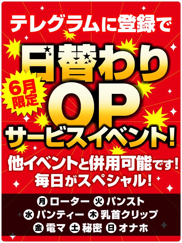 【6月限定】毎日がスペシャル☆日替わりOPイベント!!